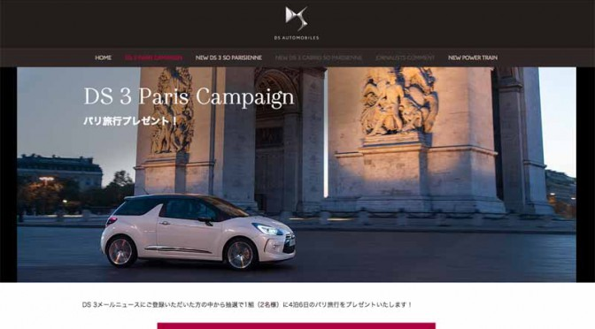 ds-and-in-brand-campaign-expanded-before-the-tokyo-motor-show-held20151013-1
