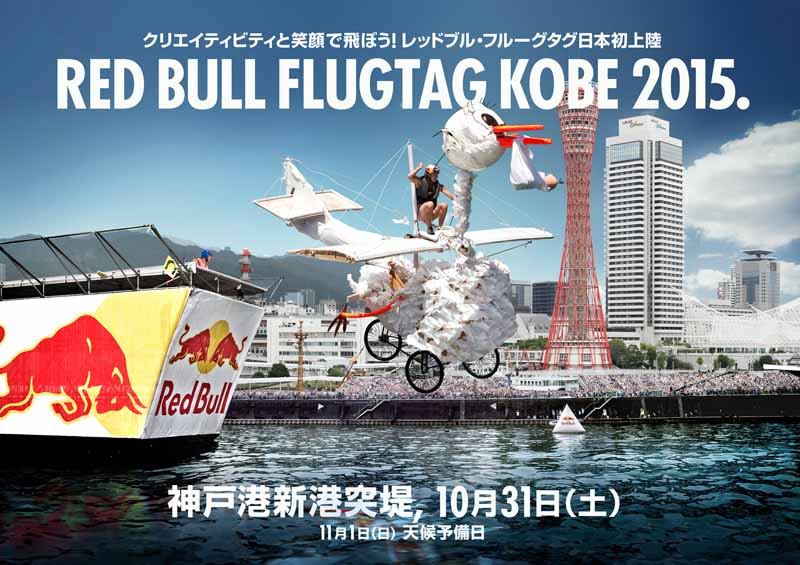 falken-the-tournament-sponsor-of-the-red-bull-flugtag-kobe-2015-1015-1