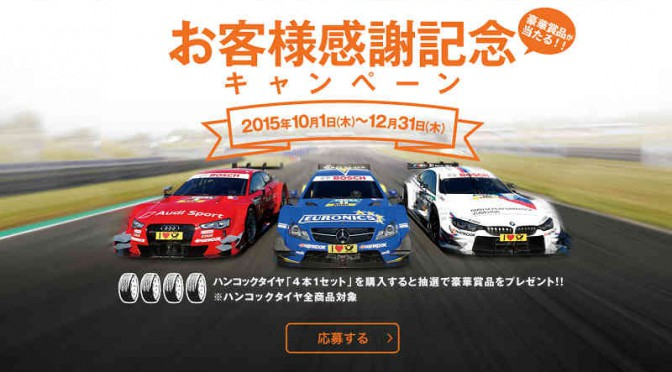 hankook-tire-during-your-thank-memorial-campaign20151004-1
