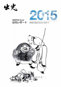 idemitsu-report-2015-issue20151003-3