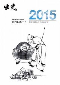 idemitsu-report-2015-issue20151003-3