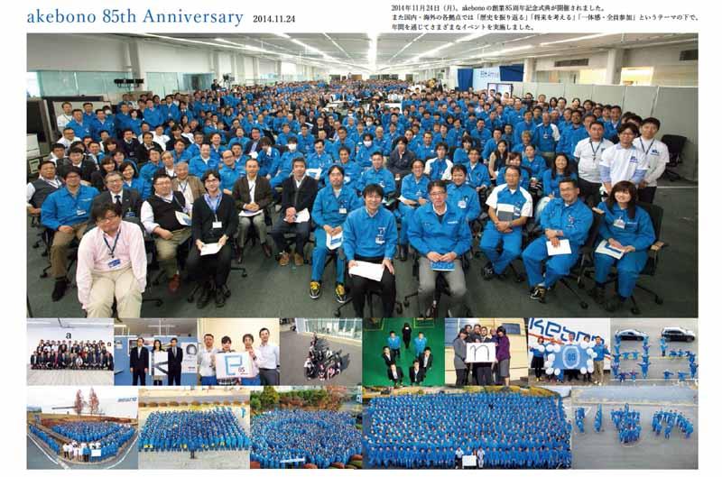 issued-akebono-brake-group-85-history20151022-1