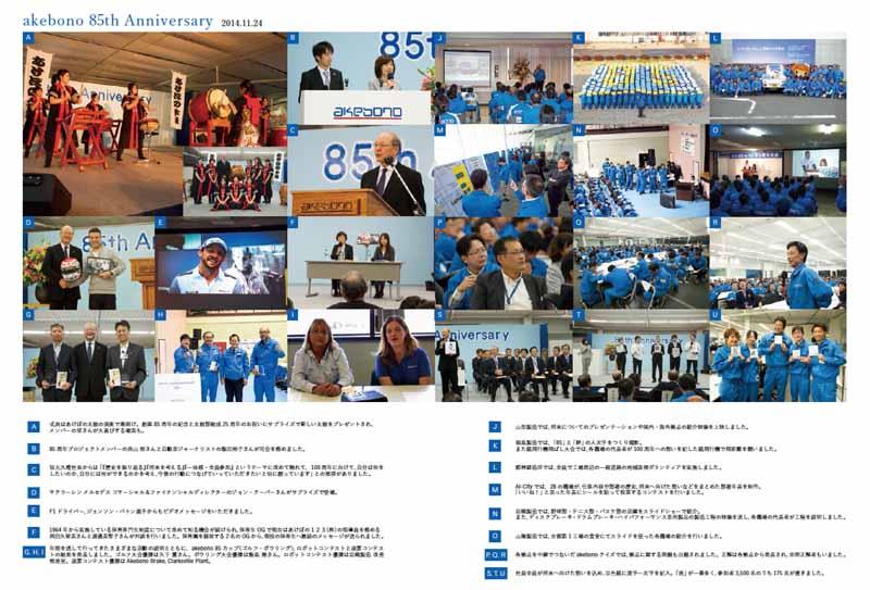 issued-akebono-brake-group-85-history20151022-2