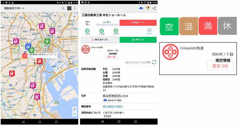 it-expands-the-service-of-mitsubishi-motors-electric-vehicle-support-20151021-1