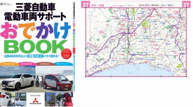 三菱自動車「電動車両サポート」のサービスを拡充