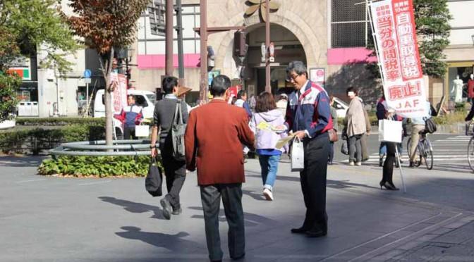 JAF青森、クルマの税金の簡素化・負担軽減を訴える街頭活動を実施