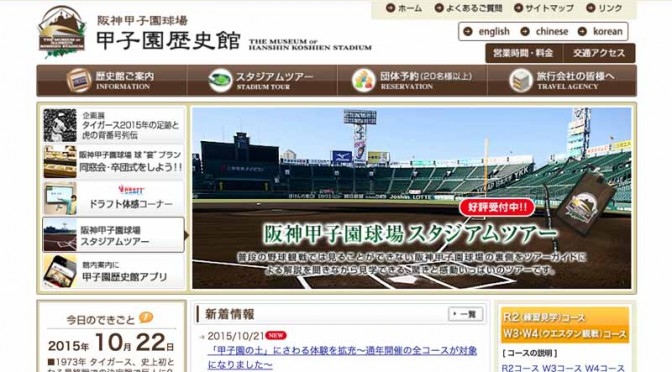 koshien-history-museum-ground-maintenance-car-ride-commemorative-photo-session-bullpen-pitching-experience-tour20151022-2