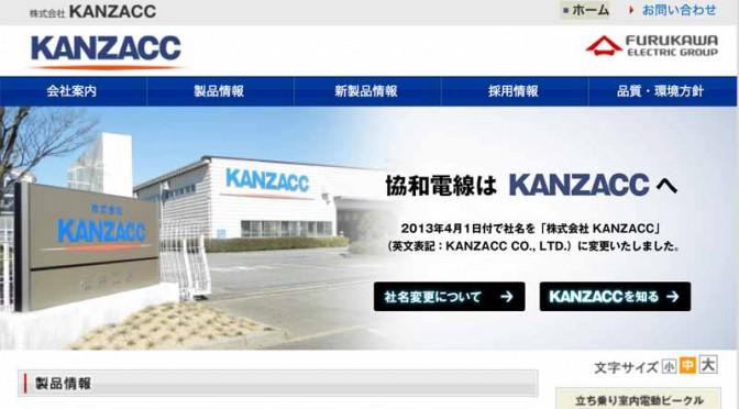 株式会社KANZACC、非接触充電装置搭載の室内用モビリティのプロト発表