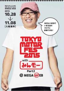 mega-web-tokyo-motor-fes-2015-with-minmomega-web-held20151025-1