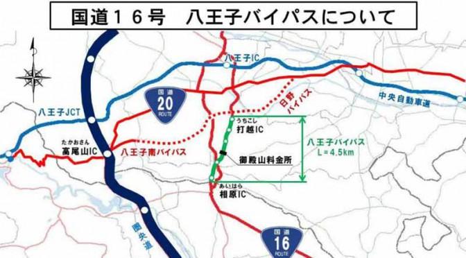 国道16号(八王子バイパス)が10月31日(土)から無料に