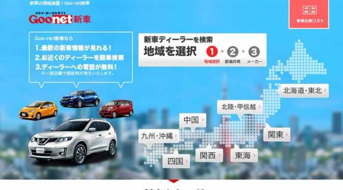 プロトコーポレーション、新車販売店向け営業支援ツールの全国提供開始