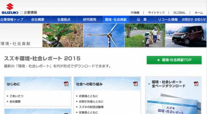 スズキ「環境・社会レポート2015」を公開