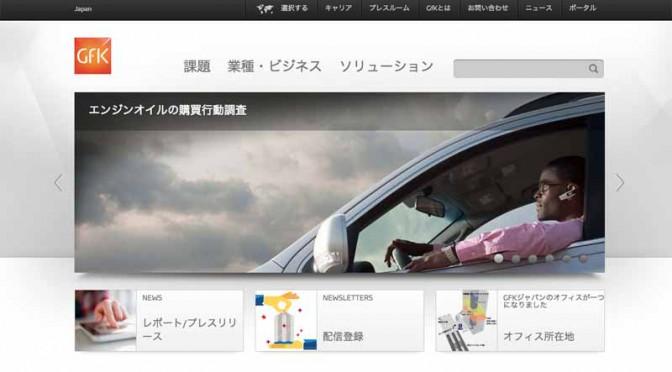 エンジンオイルの購買行動・調査結果発表(GfK Japan調べ)