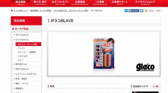 soft-99-garako-blave-new-release20151001-1
