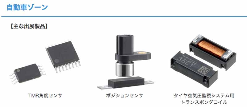tdk-ceatec-japan-2015-exhibition20151004-3