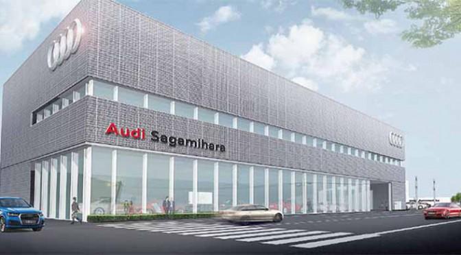 アウディ正規販売店 「Audi 相模原」を新規オープン