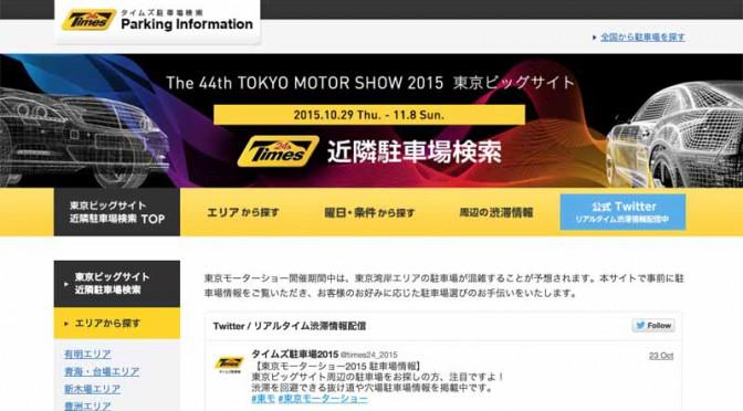 タイムズ24、東京モーターショー期間限定で同社周辺駐車場状況をTwitter配信