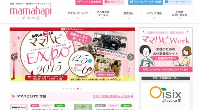 東京トヨペット、働くママの「ママハピEXPO 2015」開催