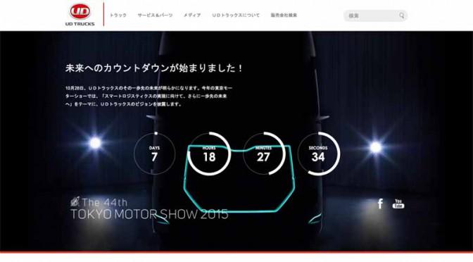UDトラックス、第44回東京モーターショーの予告映像を公開