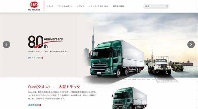 UDトラックス、取締役会長の交替人事を発表