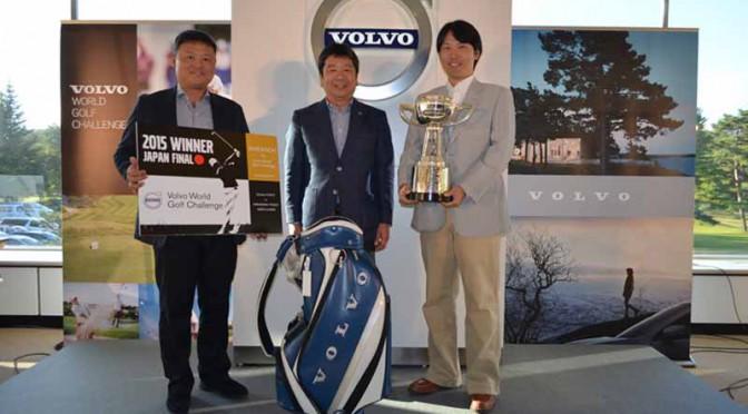 ボルボ・ワールド・ゴルフ・チャレンジ2015ジャパン・ファイナル開催