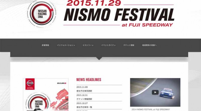 and-held-the-nismo-festival-at-fuji-speedway-2015-1109-2