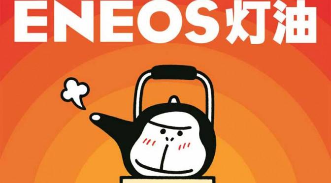 arrival-kerosene-season-jx-nippon-oil-energy-related-posters-of-service-station-shop-posted-start20151105-2