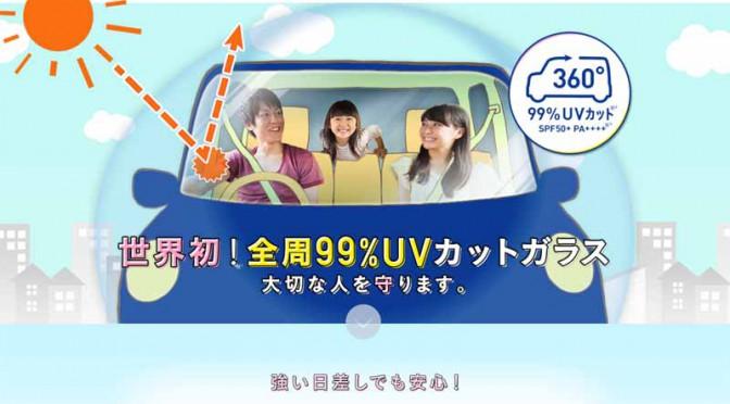 旭硝子、99%UVカットの「UVベールPremium Privashield」を販売開始