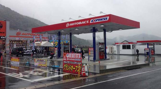 「オートバックスエクスプレス真庭店(岡山県真庭市)」新規オープン
