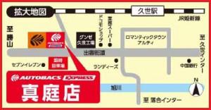 autobacs-express-maniwa-store-okayama-prefecture-maniwa-new-open20151111-2