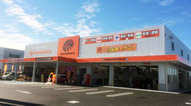 autobacs-wakayama-nunobiki-wakayama-wakayama-prefecture-new-open20151125-1