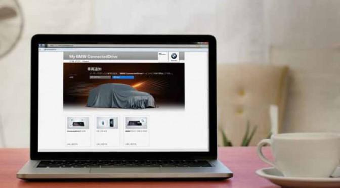 ビー・エム・ダブリュー、ウェブ上で購入できる「BMWコネクテッド・ドライブ・ストア」導入