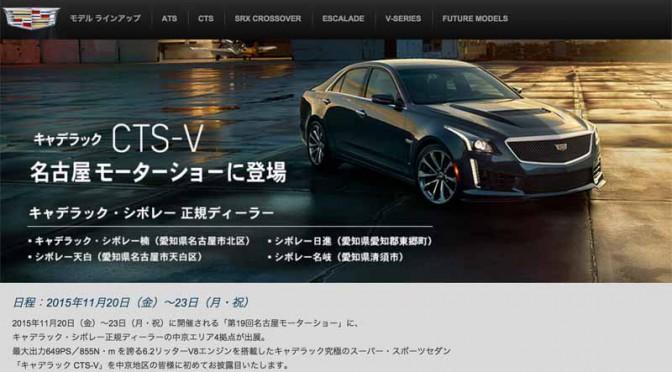 キャデラックCTS-V、名古屋モーターショーに出展