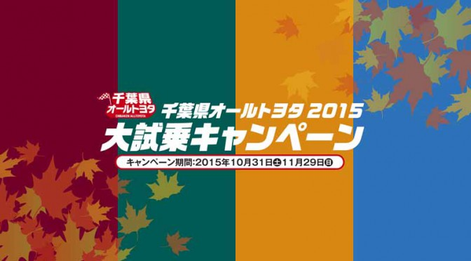 chiba-prefecture-all-toyota-journey-campaign-of-two-day-car-in-test-drive-held20151101-1