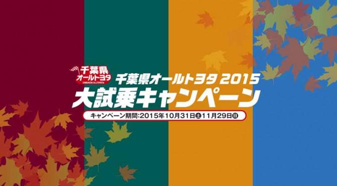 千葉県オールトヨタ、試乗で「一泊二日クルマの旅キャンペーン」開催