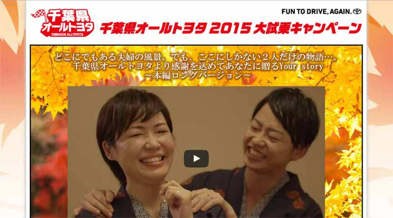 chiba-prefecture-all-toyota-journey-campaign-of-two-day-car-in-test-drive-held20151101-2
