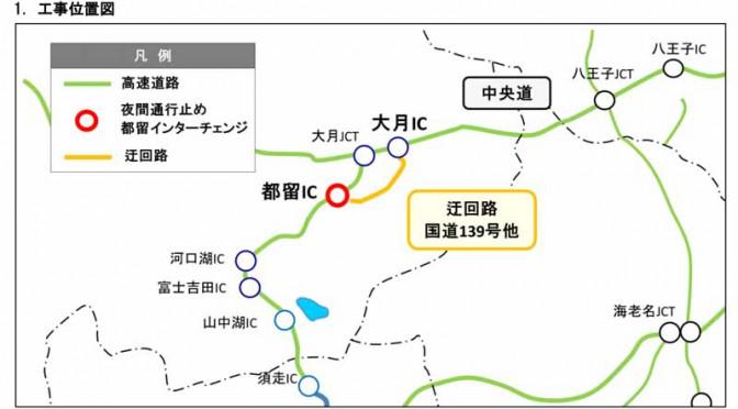 中央自動車道、都留IC(大月方面入口)夜間通行止め12/6から12/9