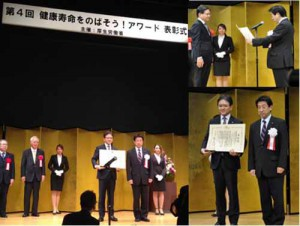 denso-lets-to-stretch-the-4th-healthy-life-award-in-the-minister-of-health-labour-and-welfare-excellence-award20151117-1