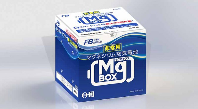 emergency-magnesium-air-battery-of-furukawa-battery-mgbox-monozukuri-nippon-grand-minister-of-economy-trade-and-industry-award20151117-1