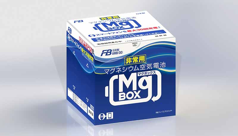 emergency-magnesium-air-battery-of-furukawa-battery-mgbox-monozukuri-nippon-grand-minister-of-economy-trade-and-industry-award20151117-1