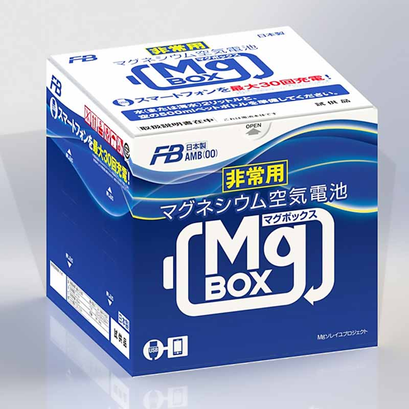 emergency-magnesium-air-battery-of-furukawa-battery-mgbox-monozukuri-nippon-grand-minister-of-economy-trade-and-industry-award20151117-2