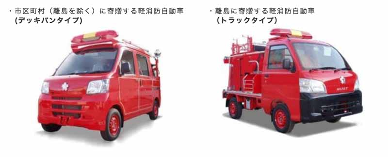 general-insurance-association-of-japan-and-donated-a-light-fire-17-cars-in-the-fire-brigade-etc-nationwide20151118-3