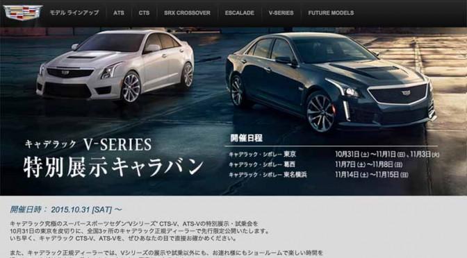 GMジャパン、東京・横浜で「究極のキャデラック体感ツアー」を限定開催中