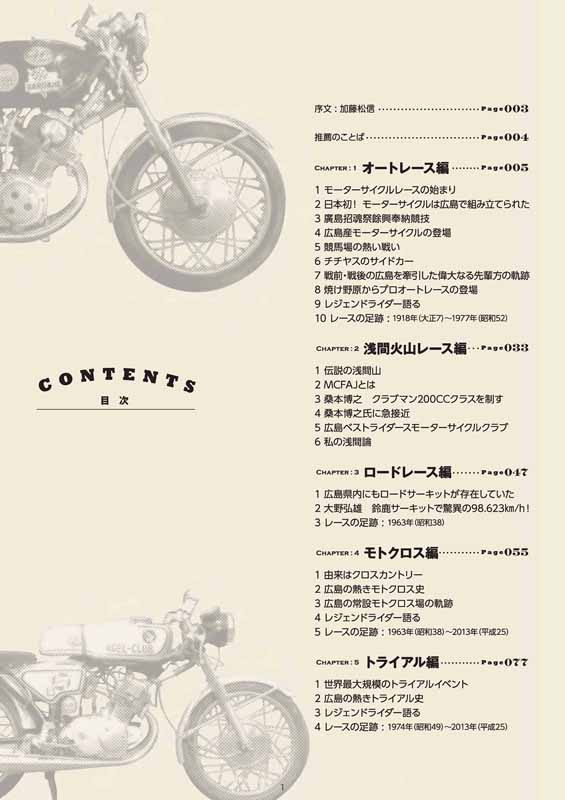 hiroshima-motorcycle-race-all-history-publishing20151125-6