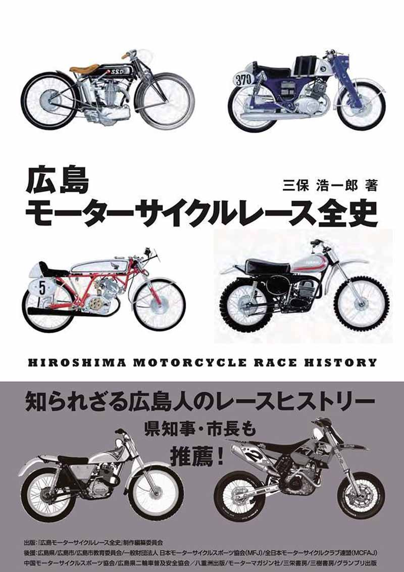 hiroshima-motorcycle-race-all-history-publishing20151125-8