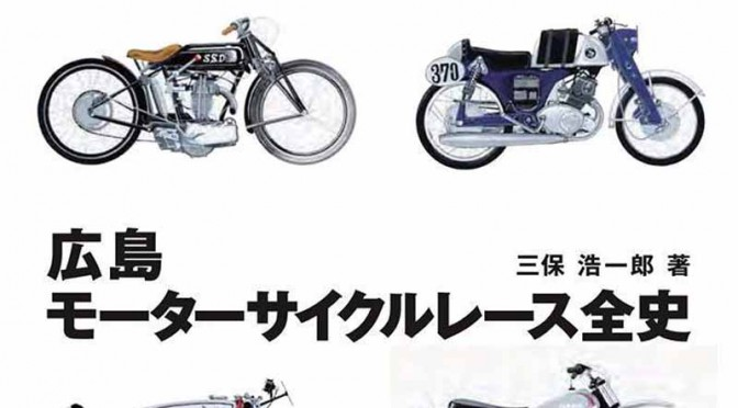 hiroshima-motorcycle-race-all-history-publishing20151125-9