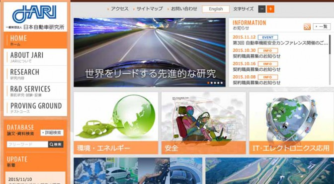 japan-automobile-research-institute-3rd-and-automotive-functional-safety-conference-held20151118-1