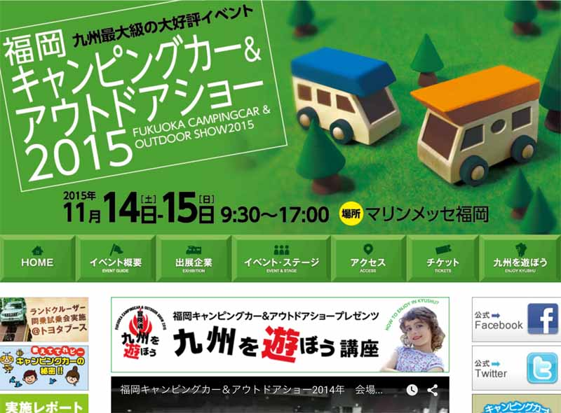 japan-rv-association-camper-user-rv-park-use-survey20151115-10