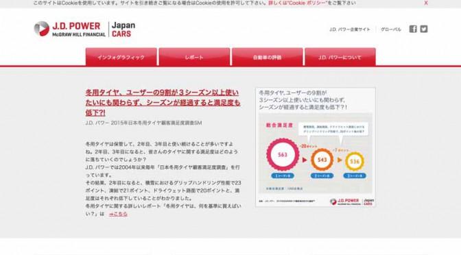 J.D.パワー、顧客満足度調査を軸に据えた消費者向け自動車情報サイト開設へ