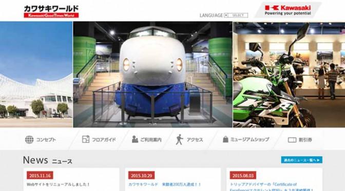 kawasaki-world-a-web-site-renewal20151117-2